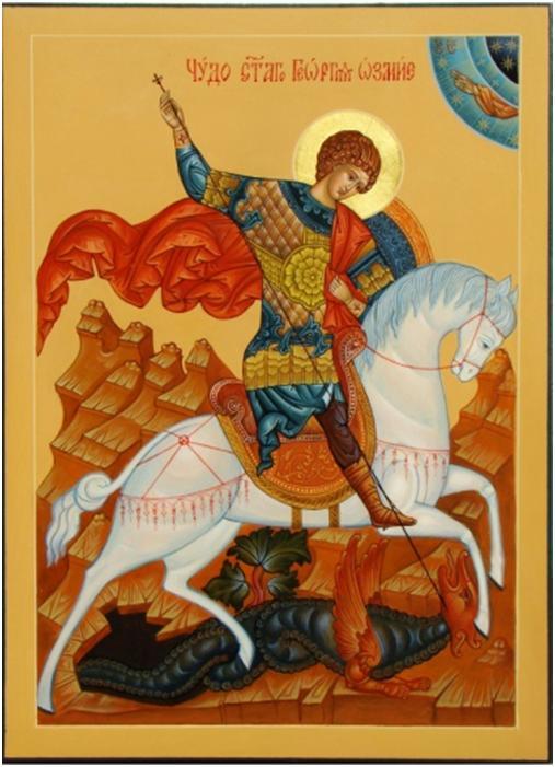 икона Святой великомученик Георгий Победоносец. Чудо о змие.